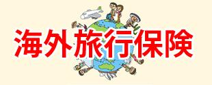海外旅行保険のイメージ